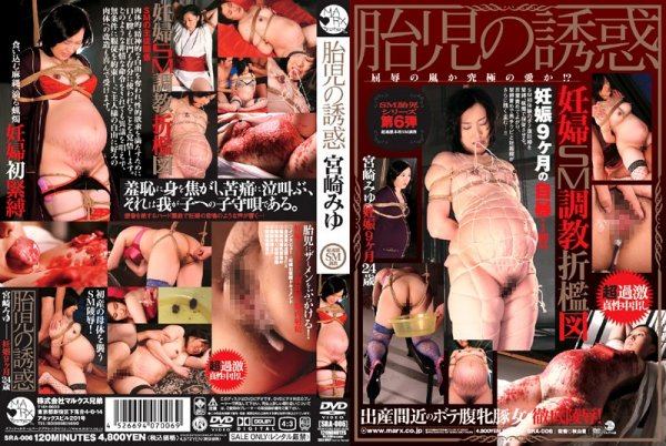 SRA-006 – Temptation Of The Fetus