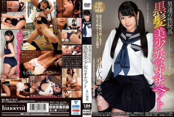 INCT-034 – Male Sex Toy Black Hair Is Onapetto Ai 18 Years Old Ai Minano