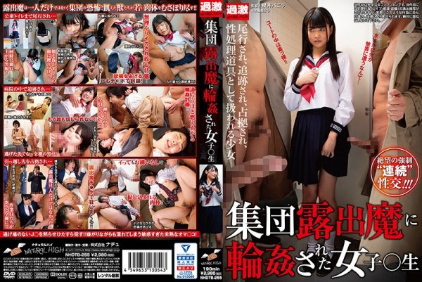 |NHDTB-255| A Sch**lgirl Who Got Gang Bang Fucked By An Exhibitionist Gang