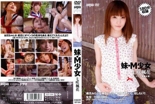 DDT-244 – Maple Flowers Bloom Seven · M