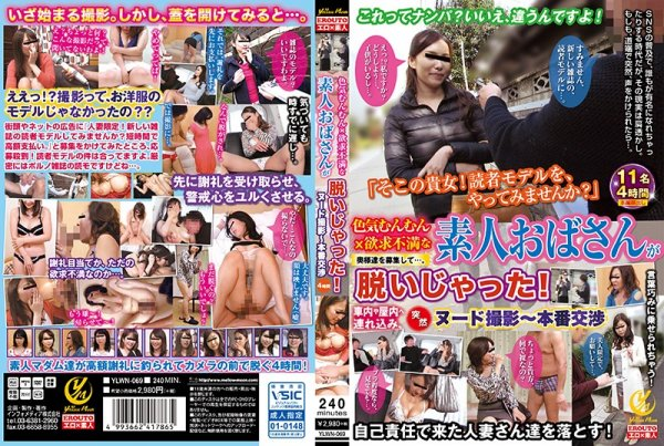 YLWN-069 – Amorous Mum X Frustrated Aunt Has Taken Off!Nude Shooting ~ 4 Hours Of Talk