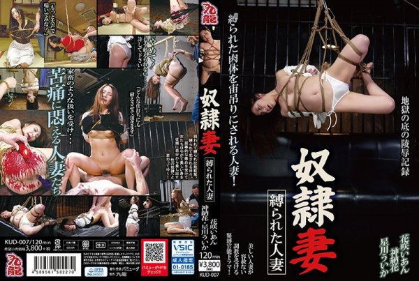 KUD-007 – Slave Wife Bound Wife