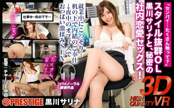 "PRD-029 – 【】 ""Senpai … Have You Touched A Lot?""Outstanding Style OL Kurokawa Salina And Secret In-house Love Sex!"