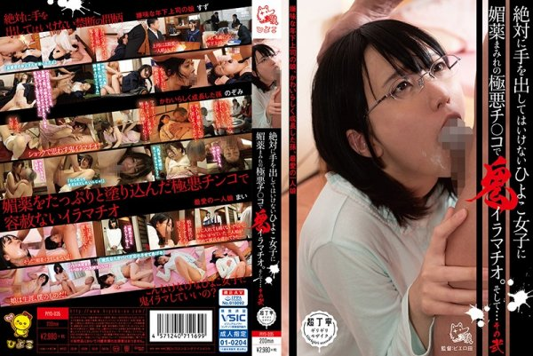 PIYO-035 – Demon Deepthroat In A Vicious Tea ○ Cousin Of Aphrodisiac Covered With Chick s Who Must Not Take Out A Hand Absolutely.And … That Moth