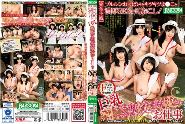 MDBK-042 – [Completely Subjective] Pururun Tits And Kitsukitsuma ● The Town Revitalized In That Rich SEX! Busty SEX Tourist Ambassador's Work