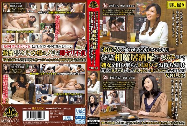 "MEKO-131 – ""What Are You Going To Get Drunk With Your Aunt?""Aim At A Who Is Crawling Alone In A Multi-course Pub Filled With Young Men And Women, And Wiggles And Takes It Home!The Dry Body Of The Wife Where Loneliness And Frustration Were Collected Gets W"