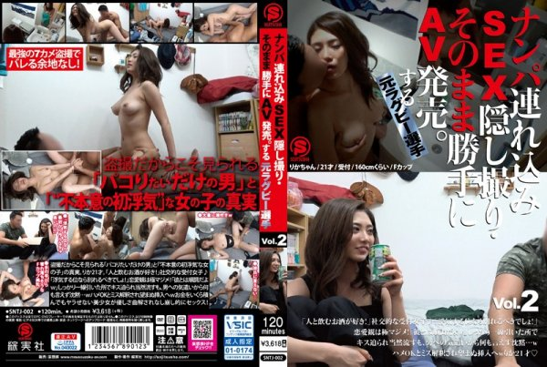 SNTJ-002 - Former Rugby Player Takes Her to a Hotel Films the Sex on Hidden Camera and Sells it as Porn. vol. 2 beautiful tits beautiful girl big tits voyeur