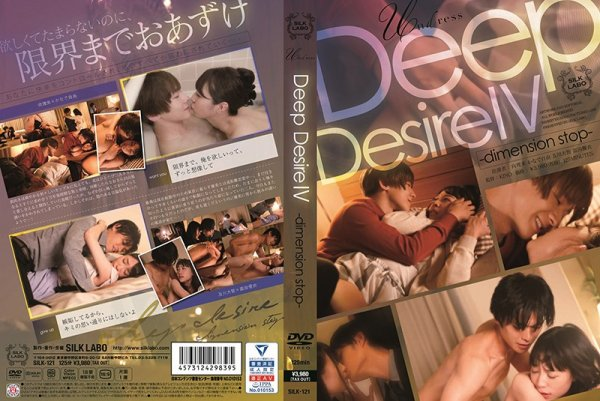 SILK-121 - Deep Desire IV Miyu Kanade Yui Tomita for women love drama couple