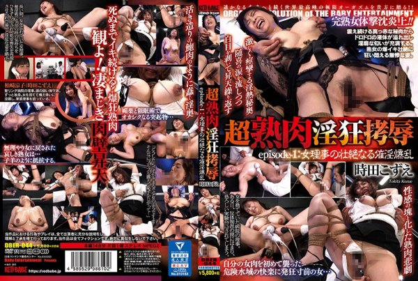 DBER-044 - Super Mature Flesh Fantasy Fuck & Shame Episode-1: A Female Chairwoman Experiences Brutal Lusty Explosive Desires Kozue Tokita ropes & ties shame mature woman big tits