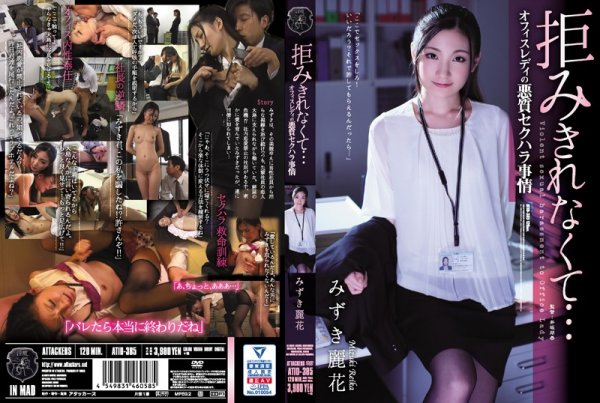 ATID-385 - I Couldn't Refuse… An Office Lady In An Immoral Sexual Harassment Affair Reina Mizuki office lady reluctant featured actress