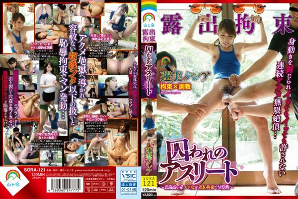 SORA-121 - A Tied Up Exhibitionist An Athlete In Bondage Kurea Hasumi ropes & ties instructor school swimsuits outdoor
