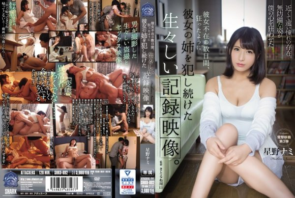 SHKD-892 - A Vivid Video Record Of Fucking My Girlfriend's Sister For A Few Days While My Girlfriend Was Out Of Town Nami Hoshino older sister big tits voyeur