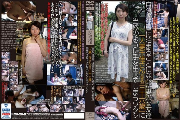 C-2502 - My Wife's Friend – Married Woman Chika-san 36yo – Of Course I Made A Move On Her! married hi-def