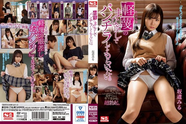 SSNI-746 - I Want Her To Flash Panty Shot Action With A Look Of Contempt On Her Face Miru Sakamichi beautiful girl panty shot featured actress cosplay