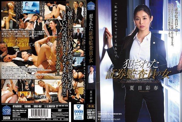 Japanese Office Lady Fuck