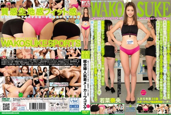 ICMN-007 - A Women's Apparel Manufacturer WAKOSUKE A New Brand (Wakosuke Sports) Is About To Launch! The Presentation Meeting For This New Product Nao Wakana pantyhose swimsuits featured actress sports