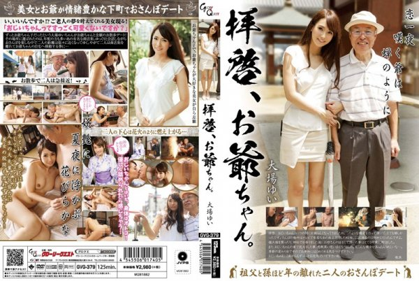 GVG-379 - Dear Grandpa. Yui Oba older sister small tits other fetish documentary