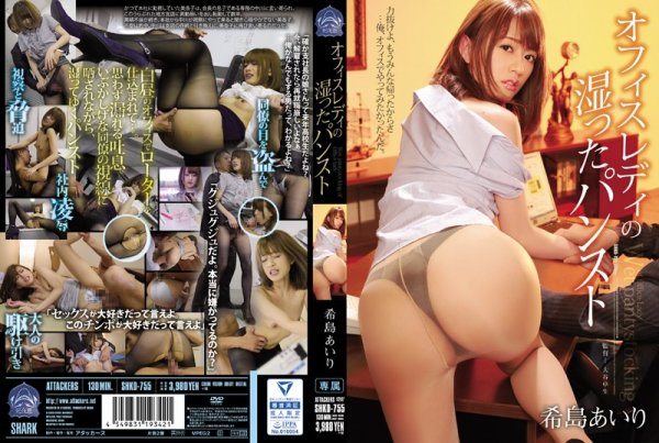 SHKD-755 - An Office Lady's Wet Pantyhose. Airi Kijima office lady pantyhose featured actress