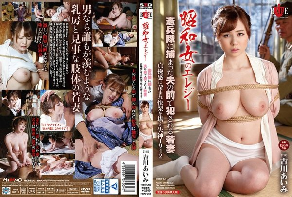 HBAD-361 - Elegy Of A Showa Woman A Young Wife Is R**ed In Front Of Her Husband After He's Arrested By The Military Police Tormented By Her Vows Of Chastity She Descends Into Mind Blowing Pleasure 1942 Aimi Yoshikawa married big tits variety featured actress