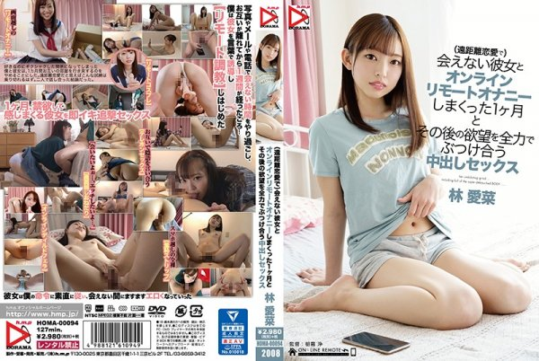 HOMA-094 - I Was In A Long Distance Relationship With My Girlfriend And Since We Couldn't See Each Other We Engaged In Plenty Of Online Remote Masturbation For A Month And When We Finally Met Later We Fucked Each Other With Everything We Had… Mana Hayashi Aina Hayashi love featured actress drama creampie