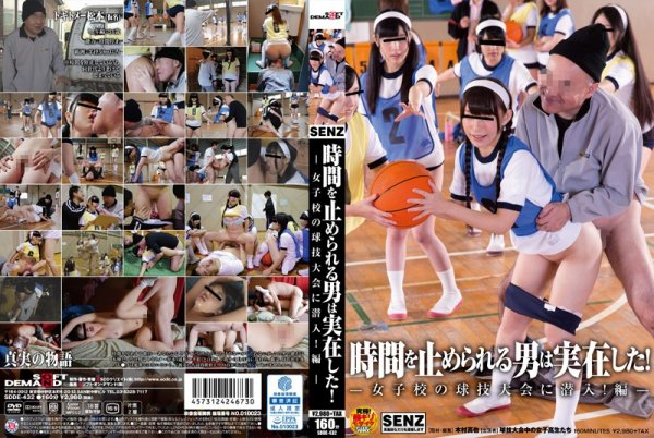 SDDE-432 - The Man Who Can Stop Time Exists! ~ We Go Undercover ! At A Girls School Tournament ~ school gym clothes variety
