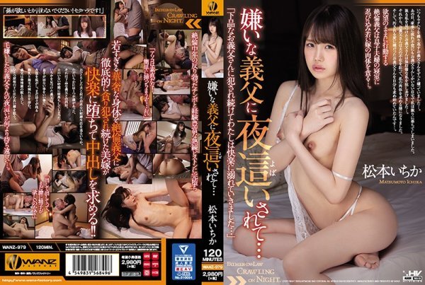 WANZ-979 - Matumoto itika hi-def featured actress young wife