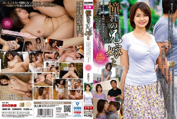 MOND-198 - With My Lovely Sister-in-law – Naoko Akase married adultery featured actress