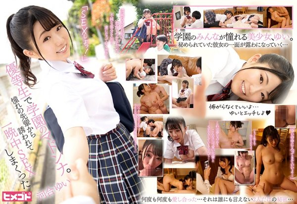 "HGOT-054 - ""Let's Fuck!"" Honor S*****t And The Academy's Madonna. She Fucks Her Upper Classmates When Invited For A Night Of Nonstop Fucking Yui Kawai uniform beautiful girl featured actress idol"