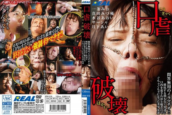 XRW-918 - Throat Fuck Destruction other fetish confinement deep throat
