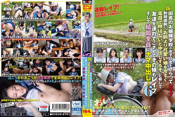 SVDVD-816 - Barely Legal S********l From A Rich Girls' Private School Out In The Country Taken Ravished And Told That If She Doesn't Call A Friend Cuter Than Her She'll Get A Creampie – Of Course When Her Friend Arrives They Both Do! 6 hardcore school uniform outdoor creampie