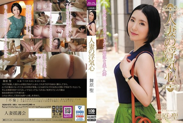 SOAV-070 - A Married Woman's Infidelity – Sei Maihara Hijiri Maihara beautiful tits young wife married adultery