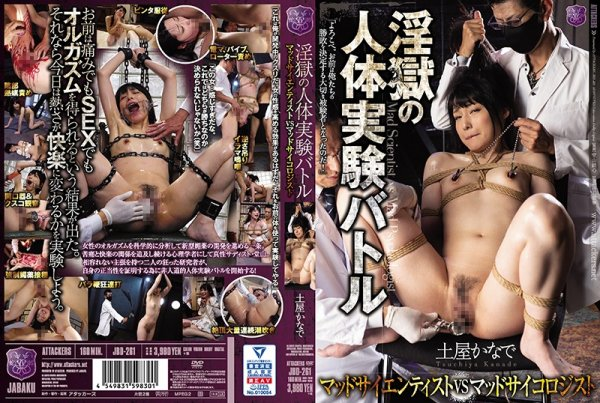 JBD-261 - The Erotic Hell Of A Human Experimentation Battle A Mad Scientist Vs A Mad Psychologist Kanade Tsuchiya college girl bdsm featured actress squirting