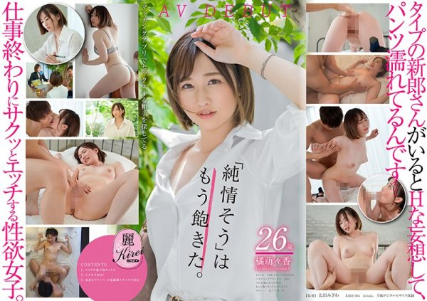 KIRE-004 - Slutty Girls Satisfying Their Sexual Desires Right After Work. Age 26 AV Debut Momoka Tachibana featured actress digital mosaic debut hi-def