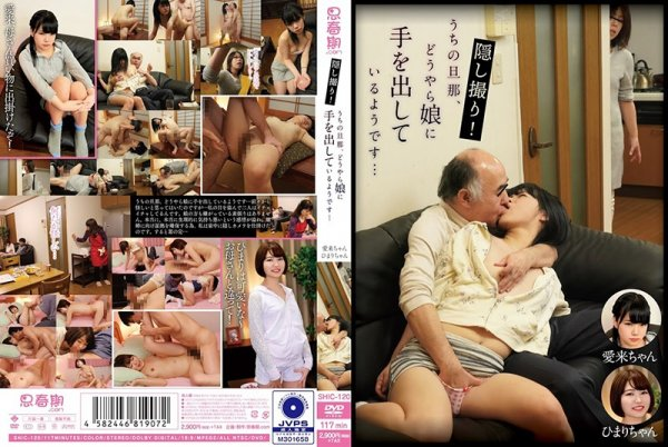 SHIC-120 - Secretly Filmed! I Think My Husband Is Messing Around With My Daughter… Aki Moeno Himari Takasaka beautiful girl voyeur hi-def