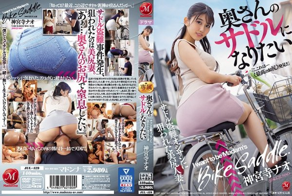 JUL-429 - I Want To Be Madam's Bike Saddle – Old Man Saddle Thief Goes After Married Woman With Nice Ass – Nao Shinguji Nao Jinguji mature woman married big asses ass