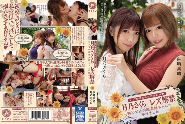 BBAN-308 - She Just Came Out As A Lesbian But Juices Are Already Overflowing: Comes Out As Lesbian: She Gives Her First Time To Mao Hamasaki Sakura Tsukino beautiful girl lesbian kiss squirting
