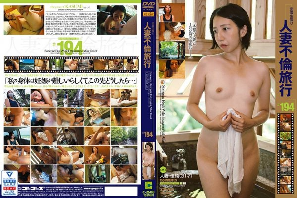 C-2608 - Housewives' Adultery Trips #194 hi-def