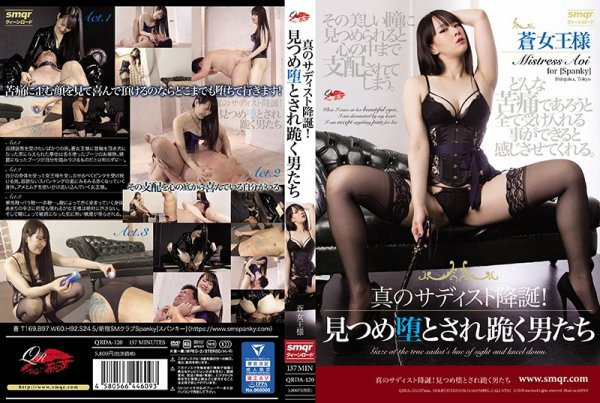 QRDA-120 - A True Sadistic Nativity! Meet The Men Who Kneel Before Her Steely Gaze Aoi bdsm masochist man hi-def