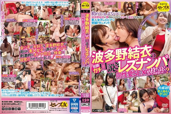 CESD-966 - Goes Picking Up Girls For Lesbian SEX In The Street! Wanna Try Some Girl On Girl…? Yui Hatano cunnilingus mature woman picking up girls lesbian