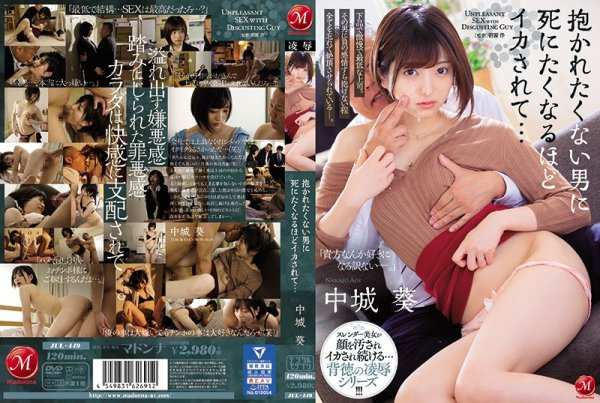 JUL-449 - Guy She Doesn't Like Makes Her Cum So Hard She Could Die… Aoi Nakajo Aoi Nakashiro shame beautiful tits mature woman married