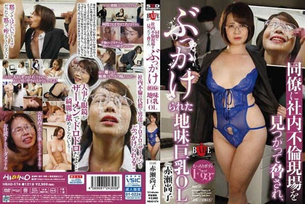 HBAD-574 - Plain-Looking Office Lady With Big Tits Gets Caught Having An Affair At Work; Receives Bukkake – Naoko Akase office lady big tits featured actress hi-def