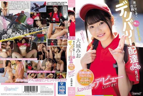 CAWD-168 - Job Hunting At A Delivery Service Rumored To Have Many Beautiful Girls Working For It. The *Kawaii* Debut Of Mio-chan A Bright Pure Girl Who Pours Everything She Has Into Her Part-time Job! Mio Oshiro college girl beautiful girl featured actres