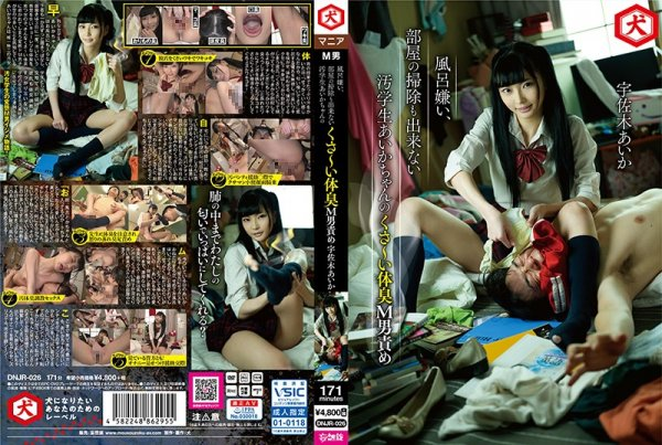 DNJR-026 - Stinky S*****t Aika-chan Doesn't Like Getting Washed Or Cleaning Her Room But She Likes Making Guys Smell Her – Aida Usagi slut slender featured actress