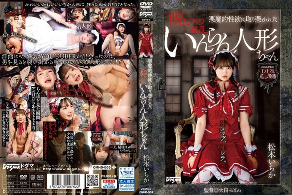 OMHD-005 - Cursed Sex Doll Is Possessed With A Devilish Lust Ichika Matsumoto youthful featured actress drama blowjob