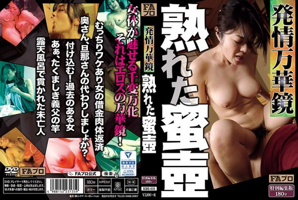 SQIS-035 - Horny Kaleidoscope Ripe Honey Pot mature woman big tits kimono drama