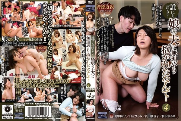 MDVHJ-031 - I Can't Tell Anyone… Who Could Have Imagined That I Was Being Fucked By My Daughter's Husband… 4 mature woman married big tits