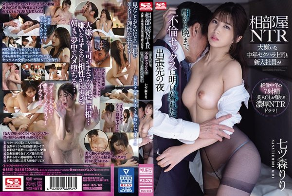 SSIS-058 - Shared Room NTR This New Employee Hates Her Middle-Aged Boss But Now During Their Business Trip She Engaged In Adultery Sex With Him From Morning Until Night Riri Nanatsumori office lady featured actress cheating wife idol