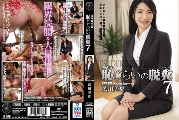 ATID-461 - Insurance Agent Shameful Pooping 7 Minatsu Aikawa Mika Aikawa shame married featured actress pooping