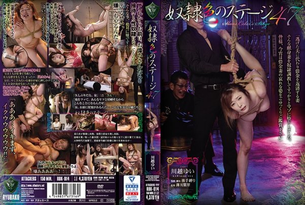RBK-014 - Servant Stage 47 Yui Kawagoe married bdsm featured actress hi-def